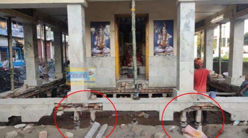 समस्तीपुर: शिव मंदिर को जैक की मदद से बिना तोड़े 3 फीट ऊंचा उठाया जा रहा, लिफ्टिंग तकनीक का है कमाल समस्तीपुर Town