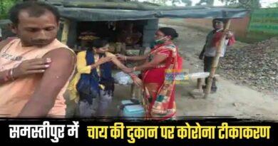 समस्तीपुर: स्कूल से टीकाकर्मी को किया बाहर, चाय की दुकान पर लोगो को लगाई गई कोरोना वैक्सीन समस्तीपुर Town