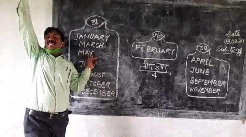 समस्तीपुर के यह शिक्षक बच्चों को स्कूल लाने के लिए खोज रहे हैं अनोखे तरीके, इलाके में हर कोई हुआ दीवाना समस्तीपुर Town