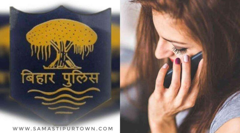 समस्तीपुर : एक आशिक मिजाज दारोगा का महिला के साथ अश्लील ऑडियो वायरल, केस में लाभ पहुंचाने का प्रलोभन देकर संबंध बनाने को कर रहे मजबुर समस्तीपुर Town