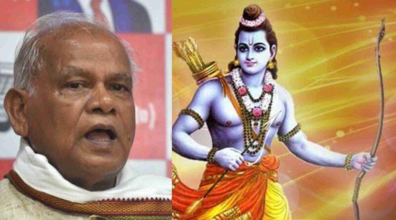 जीतन राम मांझी ने प्रभु श्रीराम के अस्तित्व पर खड़े किए सवाल..कहा- रामायण की कहानी को वे सही नहीं मानते समस्तीपुर Town