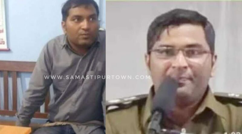 UPSC में सफल नहीं होने पर बन गया था फर्जी IPS, समस्तीपुर से ऐसे हुआ गिरफ्तार... समस्तीपुर Town