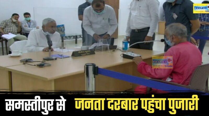 'सर पुलिस ने कहा छठ बाद भगवान मिल जाएंगे, अब मेरे ऊपर 6 मुकदमा कर दिया', समस्तीपुर से जनता दरबार में पहुंचे पुजारी ने किया दर्द बयां समस्तीपुर Town