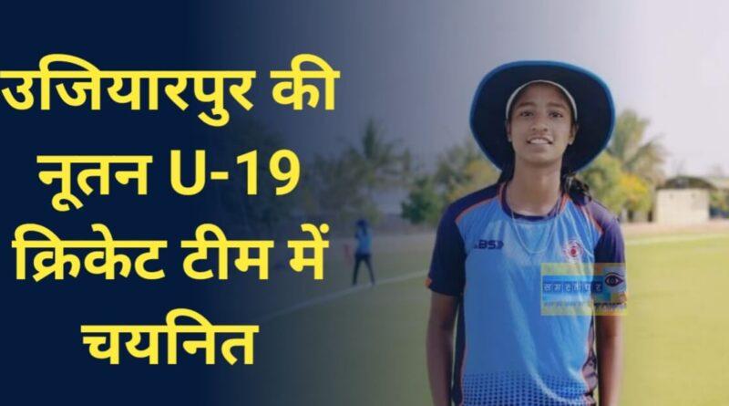 उजियारपुर की नूतन का भी बिहार महिला अंडर -19 क्रिकेट में चयन, बधाई देनेवालों का लगा तांता समस्तीपुर Town