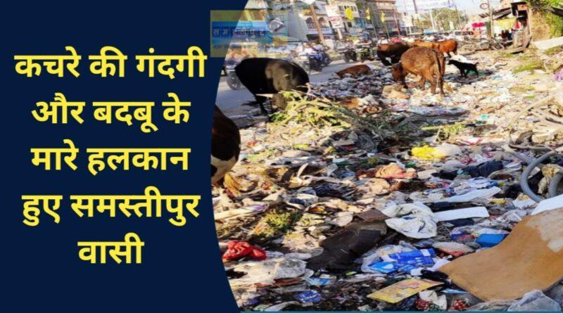 सफाई कर्मियों की हड़ताल से समस्तीपुर शहर हुआ कचरा-कचरा, लोगों का चलना भी मुश्किल समस्तीपुर Town