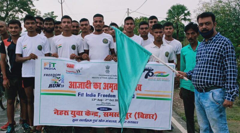 फिट इंडिया आजादी के 75वें अमृत महोत्सव के अवसर पर 1600 मीटर दौड़ प्रतियोगिता आयोजित समस्तीपुर Town
