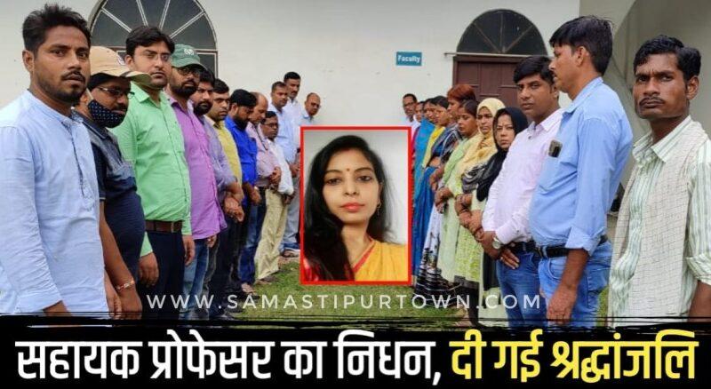 B.Ed. काॅलेज की सहायक प्रोफेसर पूजा कुमारी की सड़क दुर्घटना में मृत्यु, दी गई श्रद्धांजलि समस्तीपुर Town