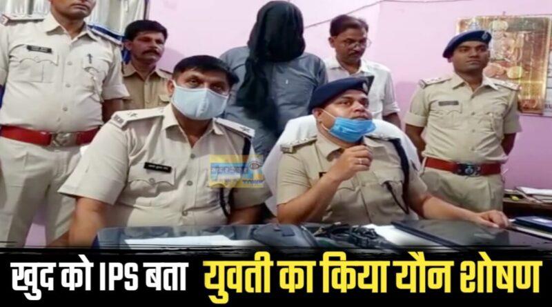 समस्तीपुर : फर्जी IPS बनकर सीनियर महिला अधिकारियों का भी करता था शोषण समस्तीपुर Town