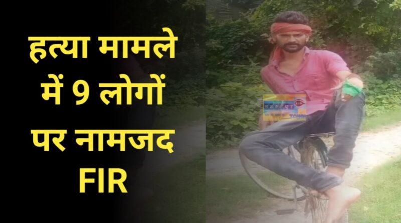 जितवारपुर में प्रभाकर राय हत्याकांड में मुखिया पति, डीलर पुत्र समेत 9 आरोपित समस्तीपुर Town