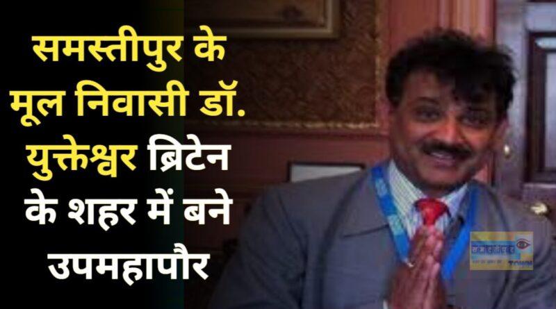 समस्तीपुर के डॉ. युक्तेश्वर बने ब्रिटेन के बाथ शहर के पहले एशियाई मूल के उपमहापौर समस्तीपुर Town