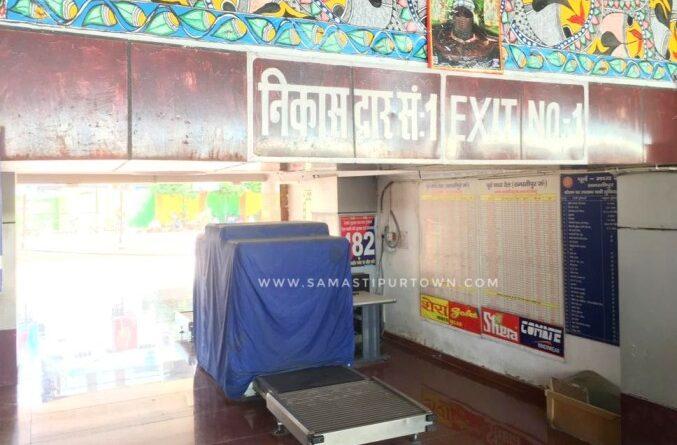 समस्तीपुर जंक्शन पर दो वर्ष पूर्व लगा लगेज स्कैनर आज तक नहीं हुआ चालू समस्तीपुर Town