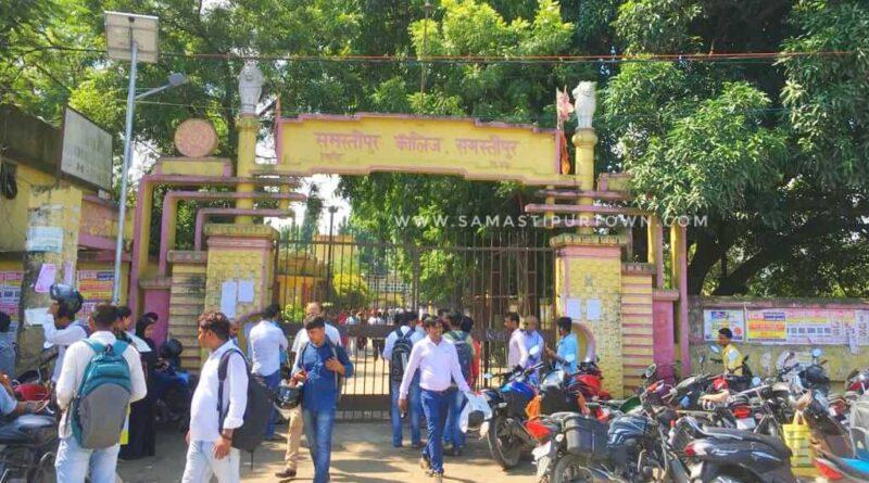 B.Ed. प्रथम खंड के सातवें पेपर पेडागोजी के स्थगित परीक्षा की तिथि पुन: घोषित, जानें किस दिन होगी परीक्षा... समस्तीपुर Town