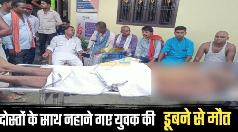 समस्तीपुर : पोखर में नहाने गए थे तीन दोस्त, एक तैरते हुए गहराई में चला गया तो डूबने से हुई मौत समस्तीपुर Town
