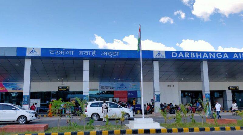 दरभंगा एयरपोर्ट ने पटना एयरपोर्ट को दी चुनौती, आधी हो गयी यात्रियों की संख्या समस्तीपुर Town