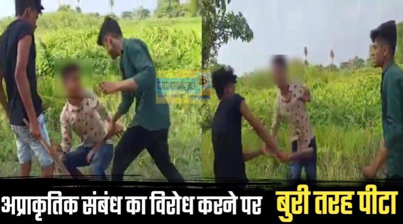 शहर से सटे जितवारपुर में नाबालिक छात्र से जबरन यौनाचार करने की कोशिश, विरोध करने पर की बेल्ट से पिटाई समस्तीपुर Town