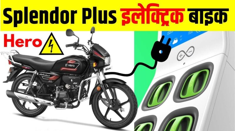 पेट्रोल नहीं बैटरी पर दौड़ेगी Hero Splendor: नई इलेक्ट्रिक कन्वर्जन किट लॉन्च, RTO की भी मिली मंजूरी समस्तीपुर Town