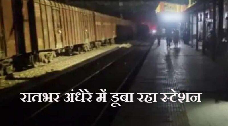 यूपी: टीईटी ने बिना टिकट यात्रा कर रहे बिजली विभाग के जेई का काटा चालान, JE ने पूरे स्टेशन की गुल की बत्ती समस्तीपुर Town