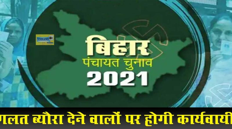 बिहार पंचायत चुनाव: संपत्ति का गलत ब्यौरा देने वाले के खिलाफ सरकार सख्त, उठाएगी ये बड़ा कदम समस्तीपुर Town