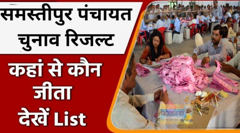 समस्तीपुर, पूसा और ताजपुर में किसके सर सजा मुखिया का ताज, अभी तक का रिजल्ट यहां जानें... समस्तीपुर Town