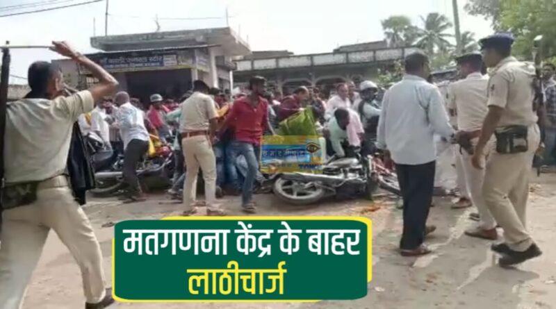 मतगणना केंद्र के बाहर भीड़ को नियंत्रित करने के लिए पुलिस ने चटकाई लाठियां, मची अफरा-तफरी समस्तीपुर Town