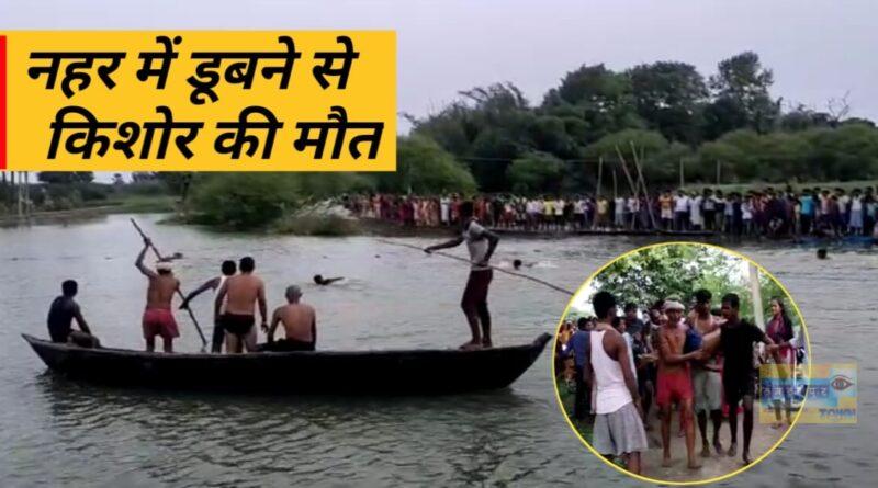 समस्तीपुर: कुरसाहा नहर में डूबने से हुई किशोर की मौत, परिवार में मचा कोहराम समस्तीपुर Town