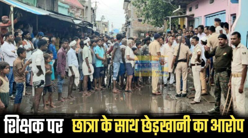 समस्तीपुर: छात्रा से छेड़खानी के विरोध में हंगामा कर रही भीड़ पर लूटपाट का आरोप, व्यापारियों ने बंद रखा बाजार समस्तीपुर Town