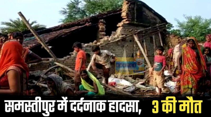 बड़ी खबर: समस्तीपुर में दर्दनाक हादसा, घर गिरने से दब कर सास-बहू व पोती की मौत, 3 अन्य बच्चे घायल समस्तीपुर Town
