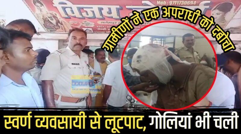 समस्तीपुर : स्वर्ण व्यवसायी से दिनदहाड़े लूट, फायरिंग कर भाग रहे एक अपराधी को ग्रामीणों ने दबोचा, जमकर की पिटाई समस्तीपुर Town