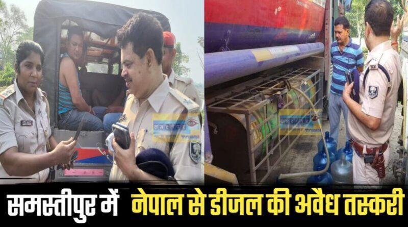 समस्तीपुर में नेपाल से 30 रुपये सस्ता डीजल लाकर बेचने वाले गैंग का भंडाफोड़, 6 गिरफ्तार समस्तीपुर Town