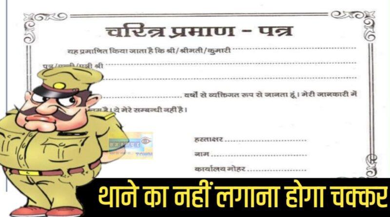 बिहार में चरित्र प्रमाण पत्र के लिए अब थानों का नहीं लगाना होगा चक्कर, घर बैठे आनलाईन होगा सारा काम समस्तीपुर Town