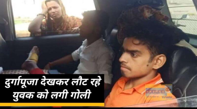 समस्तीपुर : दो पक्षों के विवाद में चली गोली, देर रात दुर्गापूजा देखकर घर लौट रहा युवक जख्मी समस्तीपुर Town