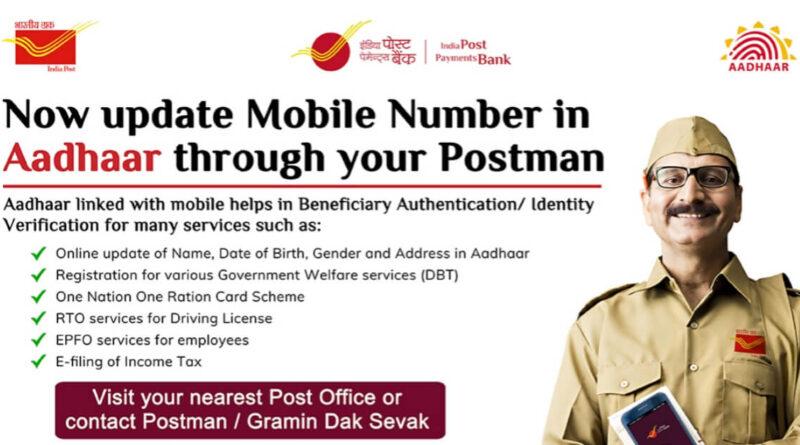 अब डाकिए के जरिए करा सकते हैं आधार में मोबाइल नंबर अपडेट, पोस्टल बैंक ने ट्वीट कर दी प्रोसेस की जानकारी समस्तीपुर Town