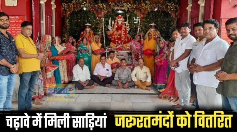 मनोकामना मंदिर को चढ़ावे में मिली साड़ियां जरूरतमंद और असहाय महिलाओं के बीच वितरित समस्तीपुर Town
