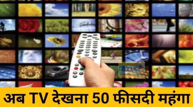 1 दिसंबर से TV देखना हो जाएगा महंगा, करना होगा 50 फीसदी ज्यादा खर्च समस्तीपुर Town