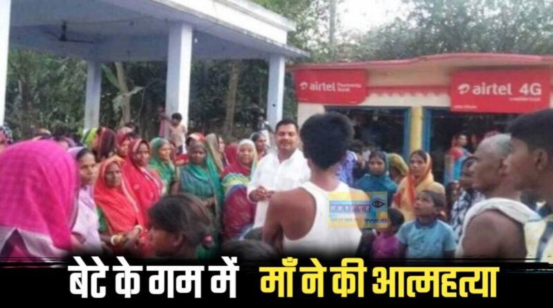 इकलौते बेटे की मौत से सदमे में डूबी माँ ने फांसी लगाकर की आत्महत्या, परिवार में अकेले बचे पिता समस्तीपुर Town
