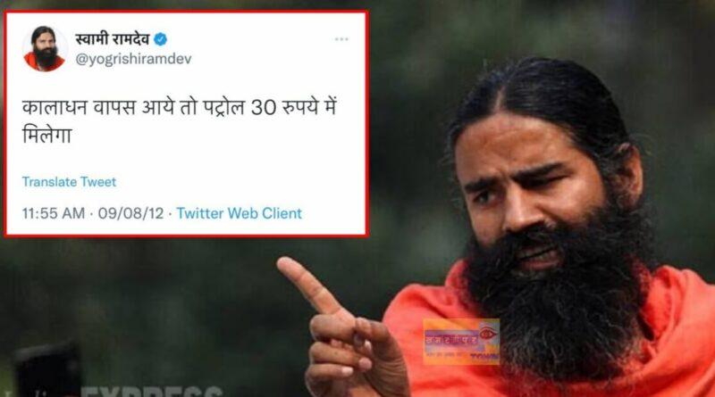 'पेट्रोल 30 रुपए में मिलेगा' वाला ट्वीट बाबा रामदेव ने किया डिलीट, छोड़ दी सस्ते तेल की उम्मीद! समस्तीपुर Town