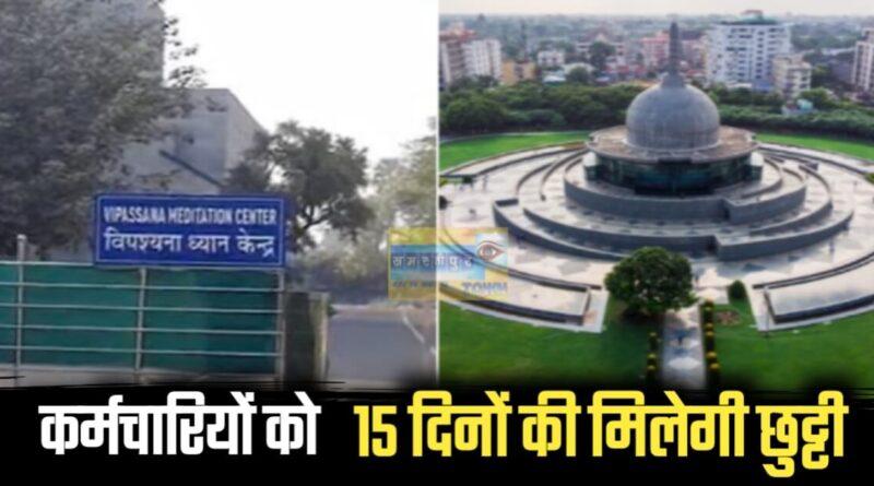 जानिये विपश्यना क्या होता है? जिसके लिए नीतीश सरकार अपने कर्मचारियों को देगी 15 दिनों की छुट्टी समस्तीपुर Town