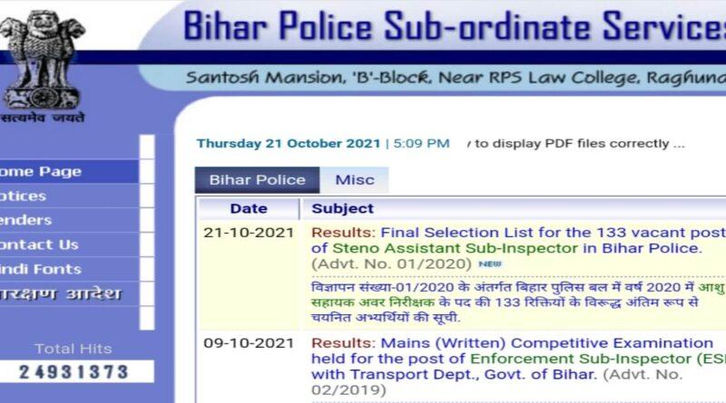 बिहार पुलिस ने फाइनल रिजल्ट किया घोषित, इस डायरेक्ट लिंक पर क्लिक करके देखें स्कोर समस्तीपुर Town