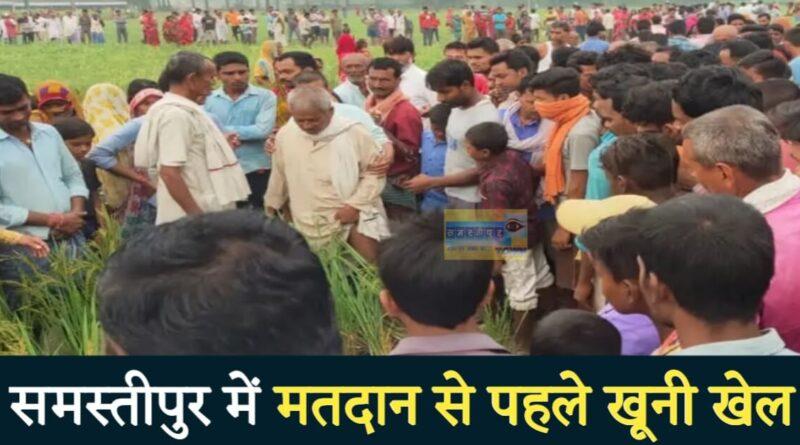 समस्तीपुर के खानपुर में पंचायत चुनाव से पहले खूनी खेल, सरपंच प्रत्याशी के पति की हत्या समस्तीपुर Town