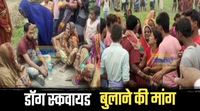 सरपंच प्रत्याशी के पति का शव मिलने के बाद बाद बवाल, डॉग स्कवायड बुलाने की मांग समस्तीपुर Town