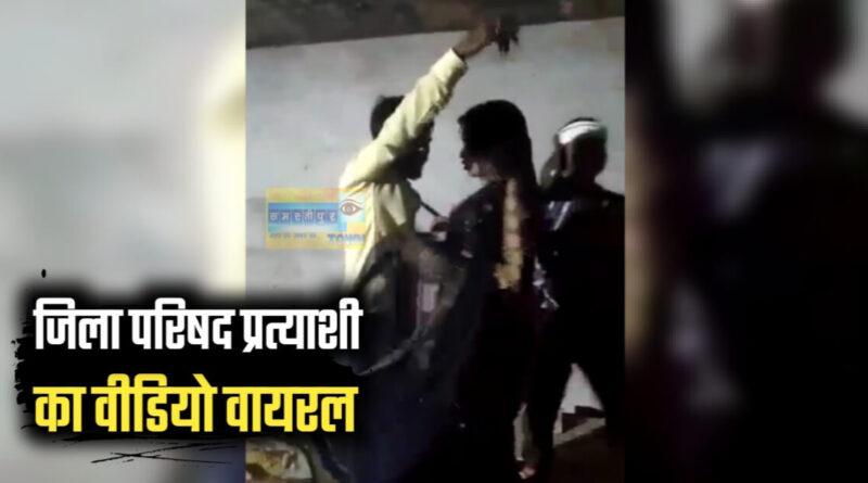 समस्तीपुर में जिला परिषद प्रत्याशी का बार-बालाओं के साथ ठुमका लगाता वीडियो तेजी से हो रहा वायरल समस्तीपुर Town