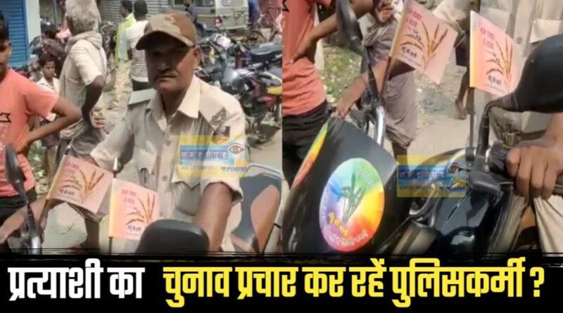 समस्तीपुर में पुलिसकर्मी कर रहे प्रत्याशी का चुनाव प्रचार! बाइक पर झंडा व स्टिकर लगाकर घुमते दिखे समस्तीपुर Town