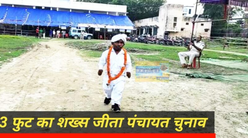 बिहार: तीन फुट के शख्स ने जीता पंचायत चुनाव, बनाया सबसे छोटे कद के प्रत्याशी के जीत का कीर्तिमान समस्तीपुर Town