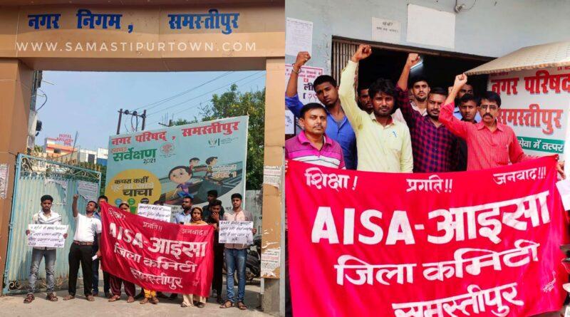 RNAR कॉलेज कैंपस से जल निकासी को ले नगर निगम कार्यालय पर छात्र संगठन आइसा ने किया प्रदर्शन समस्तीपुर Town