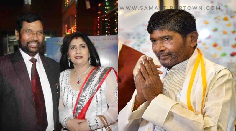 रामविलास की पत्नी रीना पासवान का आरोप- मंत्री बनने को पारस ने तोड़ी LJP, देवरानी ने नहीं उठाया फोन समस्तीपुर Town