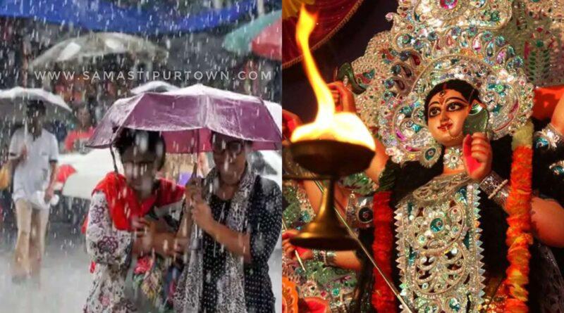 समस्तीपुर : दुर्गा मां की विदाई के साथ ही होगा बिहार में ठंड का आगमन, मौसम विभाग का अलर्ट जारी, हल्की बारिश के आसार समस्तीपुर Town