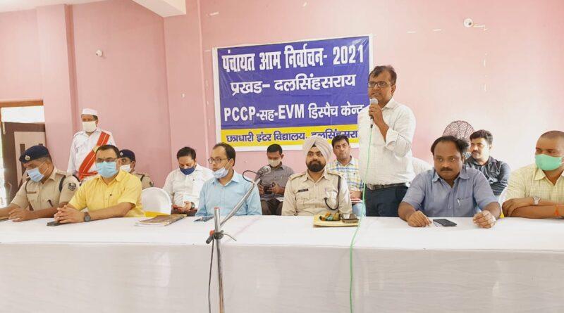 समस्तीपुर : दलसिंहसराय प्रखंड के 14 पंचायतों में 428 पदों पर मतदान कल समस्तीपुर Town
