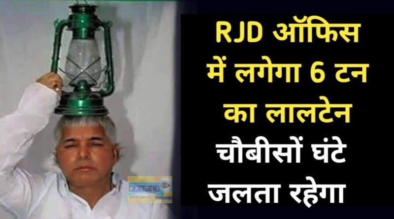 लालू के बिहार आगमन पर जोरदार स्वागत की तैयारियां, RJD दफ्तर में बन रहा 6 टन का लालटेन समस्तीपुर Town