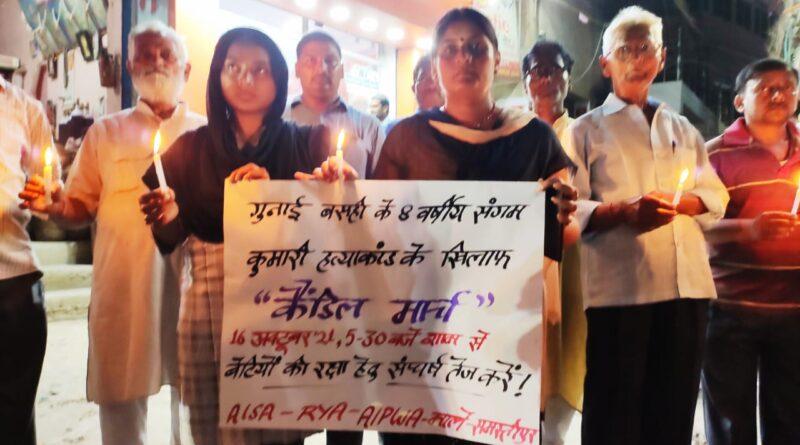 समस्तीपुर : कैंडिल मार्च निकालकर 8 वर्षीय बच्ची के हत्यारे की गिरफ्तारी की मांग समस्तीपुर Town