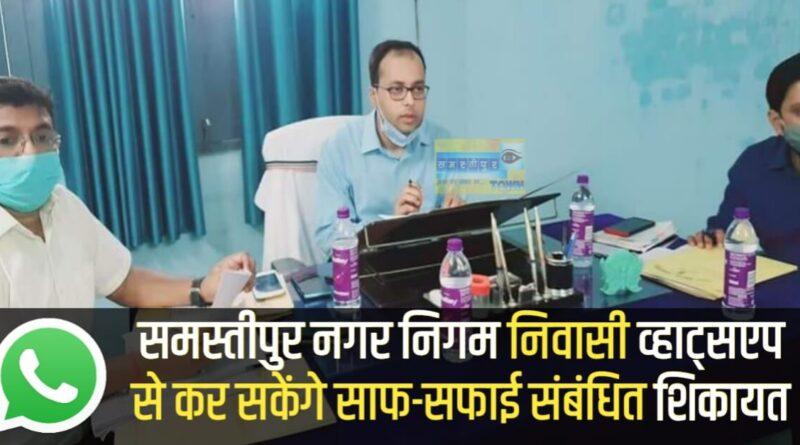 समस्तीपुर नगर निगम की ओर से जल्द जारी होगी व्हाट्सएप नंबर, आप भी कर सकते हैं साफ-सफाई से संबंधित शिकायत समस्तीपुर Town